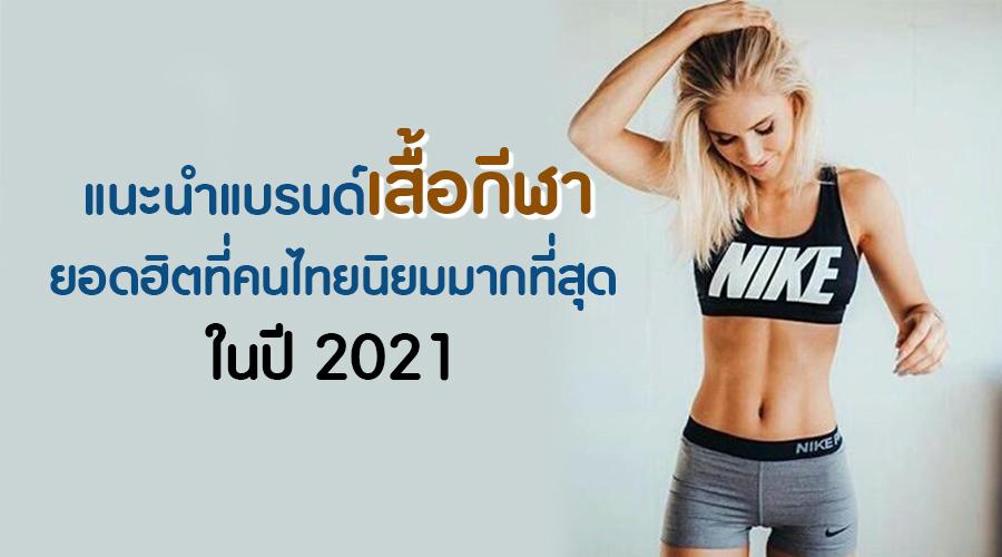 แนะนำแบรนด์เสื้อกีฬา ยอดฮิตที่คนไทยนิยมมากที่สุดในปี 2021